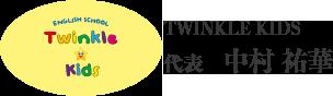 TWINKLE KIDS 代表 中村 祐華